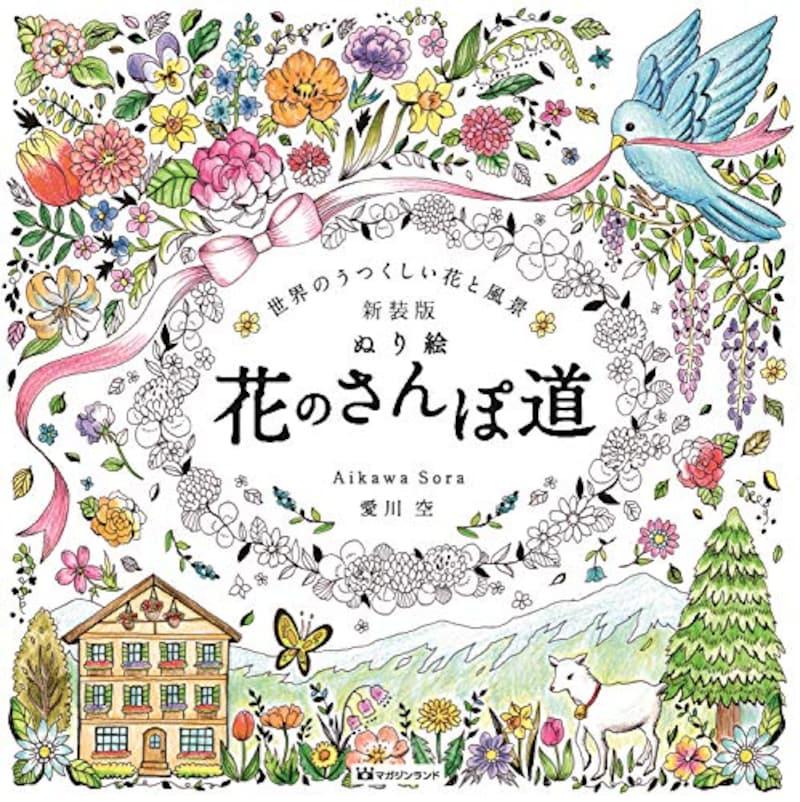 愛川 空,ぬり絵 花のさんぽ道