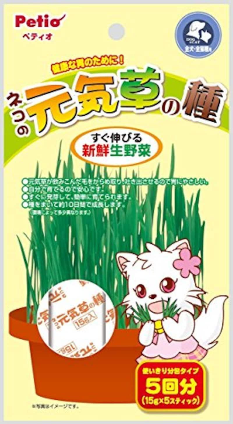 ペティオ (Petio),ネコの元気草の種,W32006