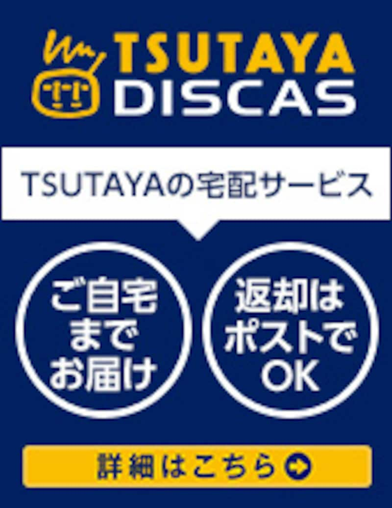 TSUTAYA DISCAS 30日間無料トライアル