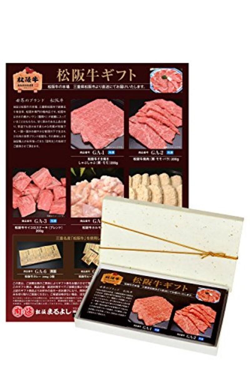 松阪牛(松坂牛)専門店 松阪まるよし,松阪牛 カタログギフト券 GAタイプ