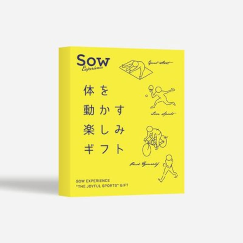 SOW EXPERIENCE,体を動かす楽しみギフト