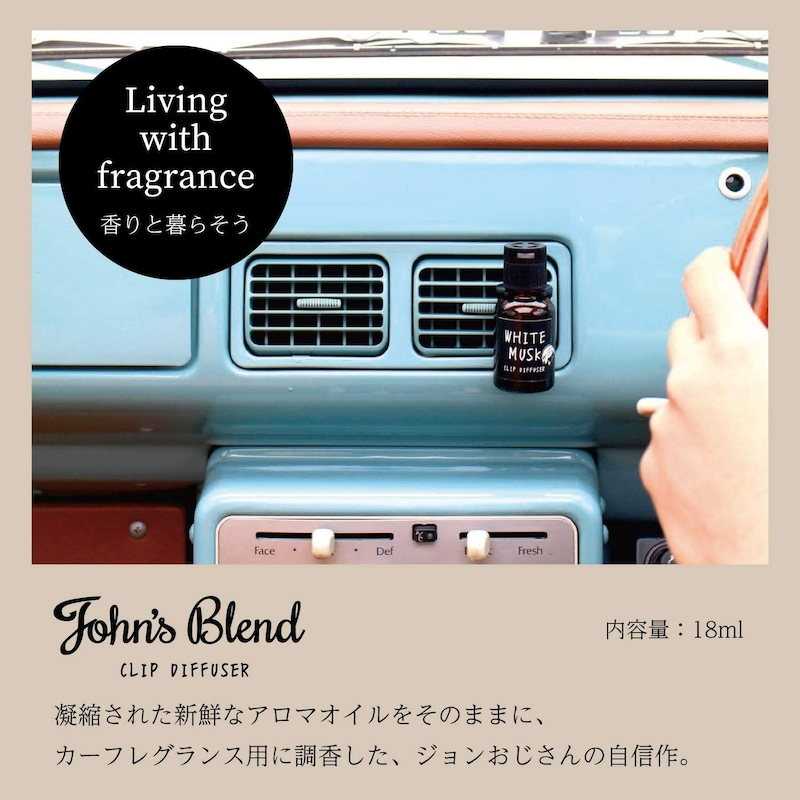 ノルコーポレーション,John's Blend 車用芳香剤 クリップディフューザー ホワイトムスク,OA-JON-20-1