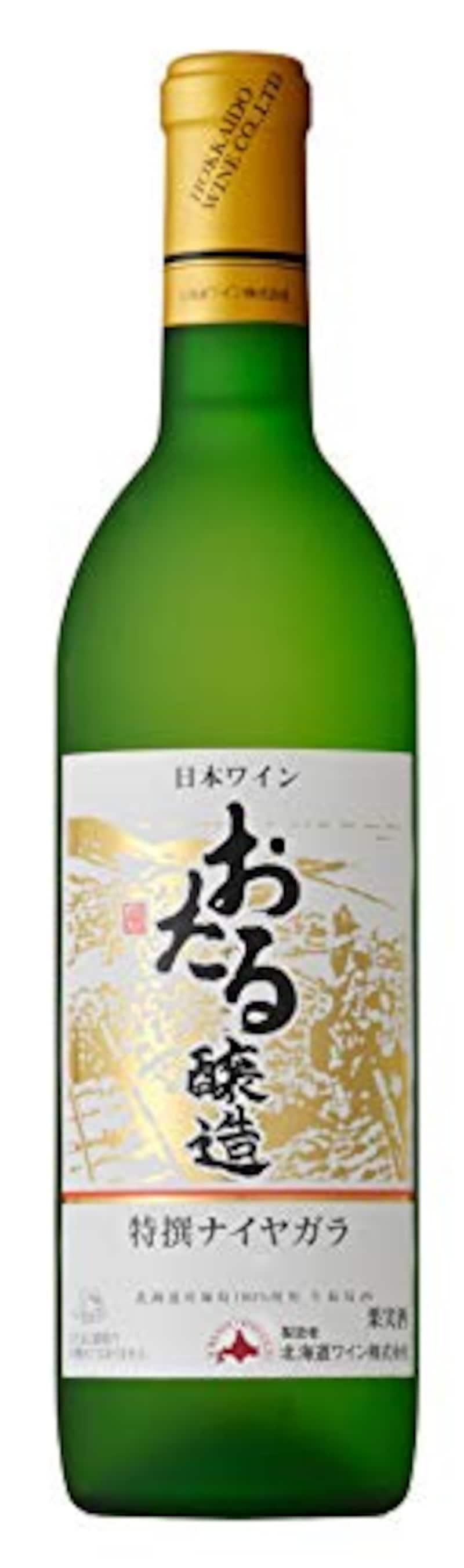 北海道ワイン,おたる特撰ナイヤガラ