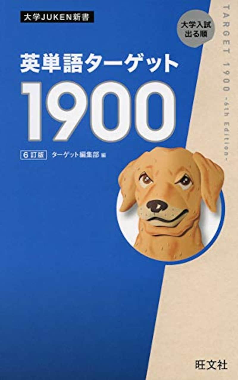 旺文社,英単語ターゲット1900,978-4010339176