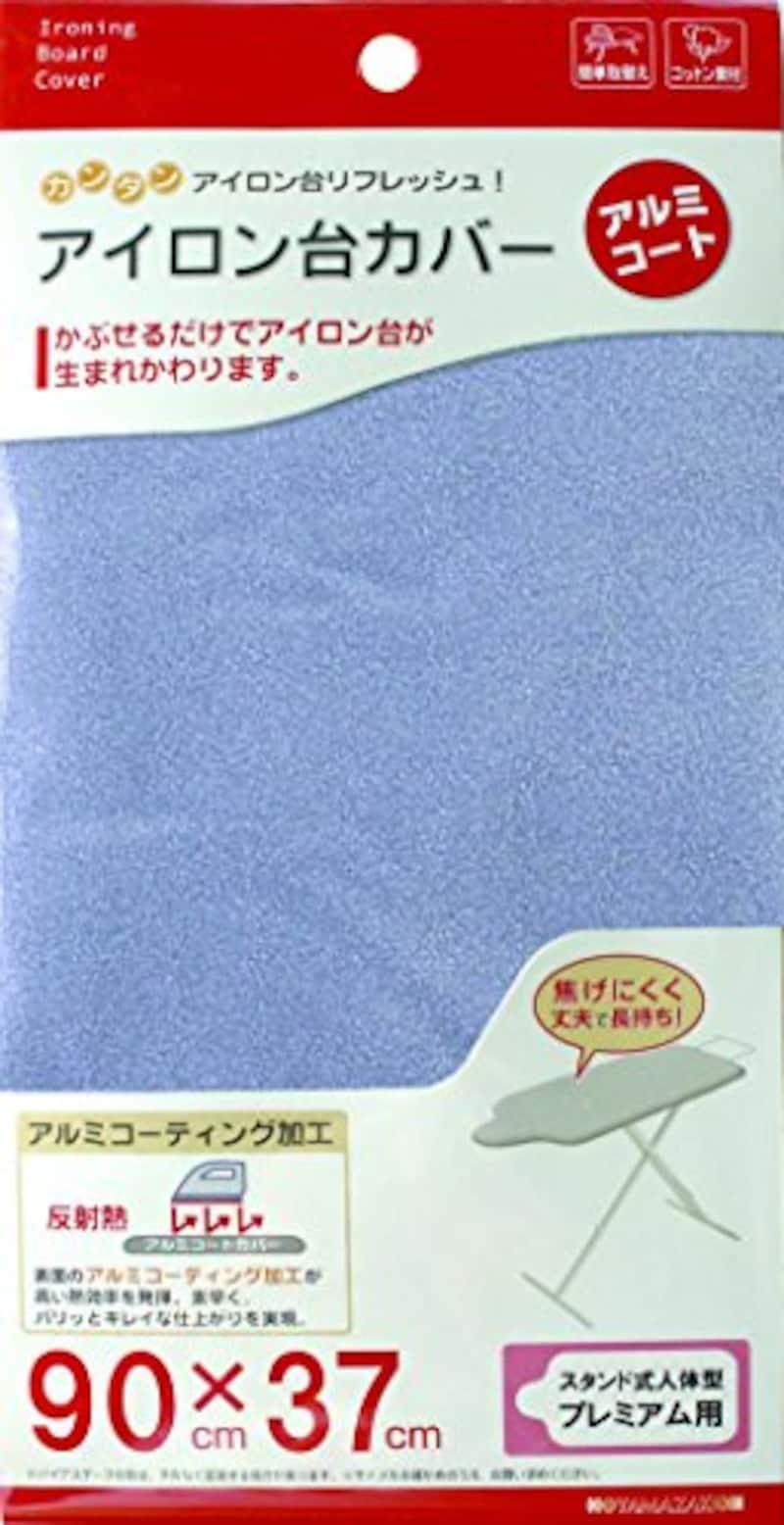 山崎実業,アルミコート 人型アイロン台カバー
