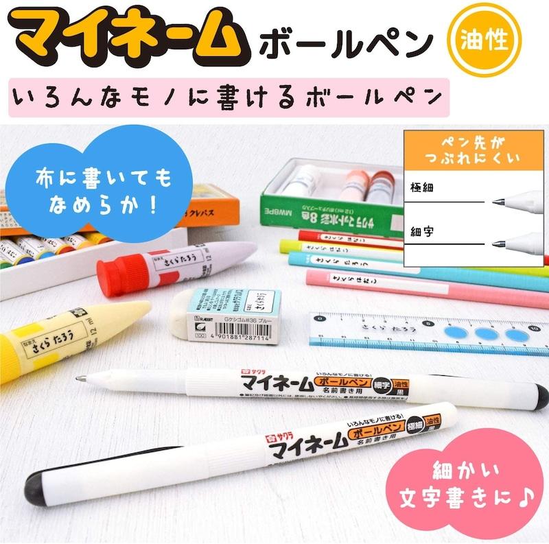 サクラクレパス,名前書き用ボールペン マイネーム 極細,YKB-E#49
