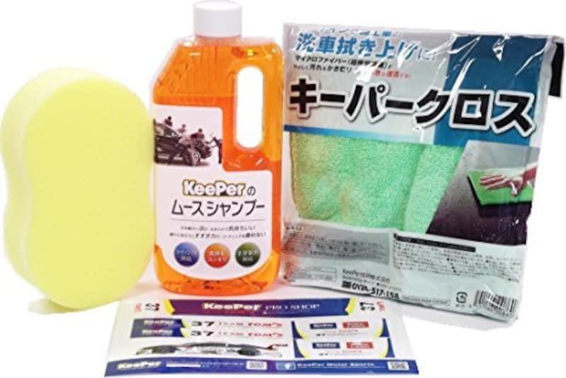 キーパー技研(KeePer技研),コーティング専門店の洗車セット