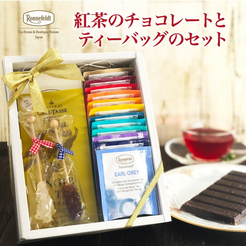 ロンネフェルト,紅茶と紅茶のチョコレートのギフトセット