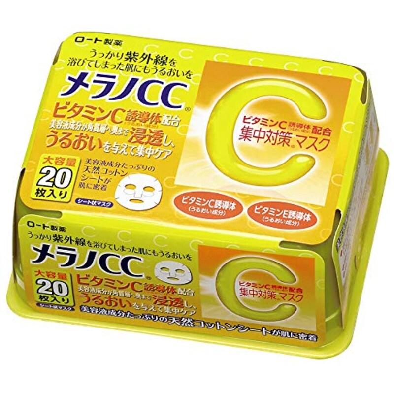 メラノCC,紫外線集中対策浸透 マスク