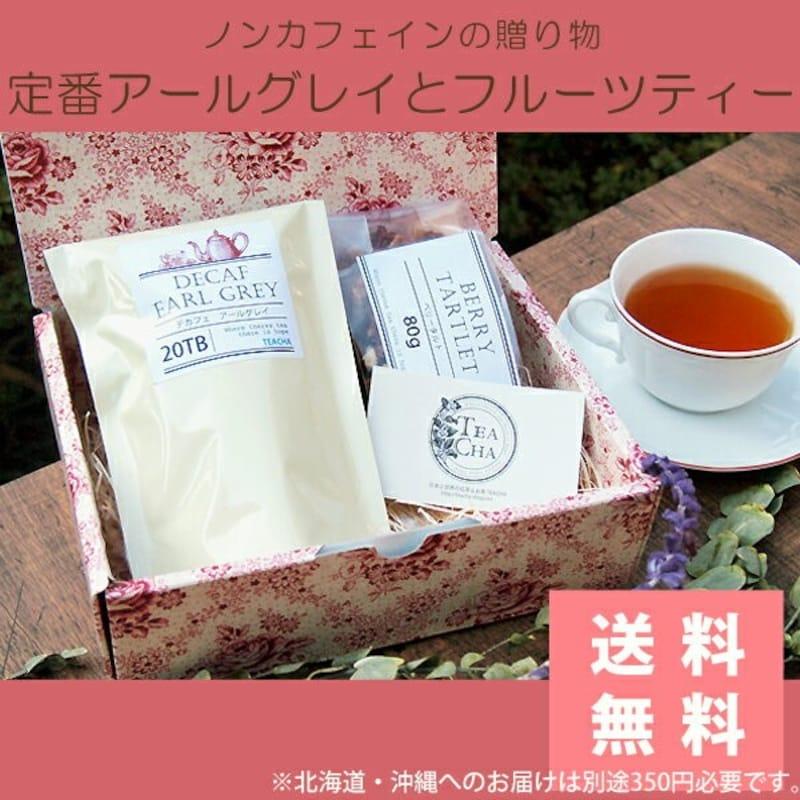 ホロストリィ,ノンカフェイン 紅茶 ギフトセット/アールグレイとフルーツティーBOXセット