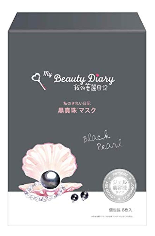 我的美麗日記-私のきれい日記-,黒真珠マスク