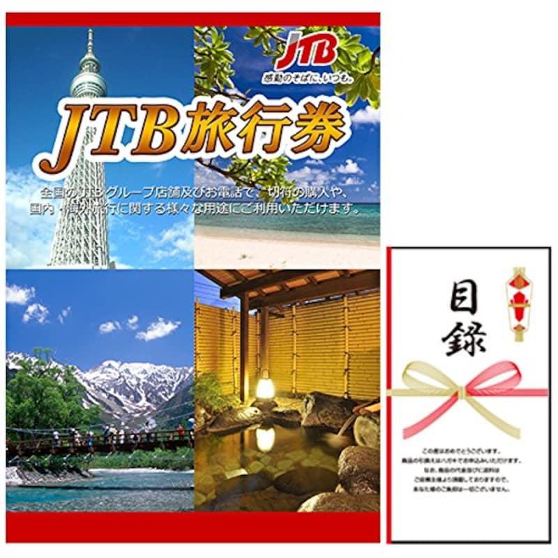 美食サークル,JTB 旅行券 2万円