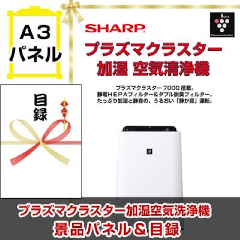 シャープ,プラズマクラスター空気洗浄機,Sha70