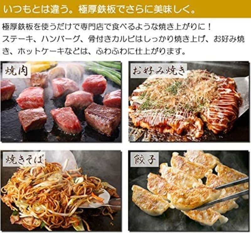MORIKAWA,ゼオール 極厚バーベキュー鉄板