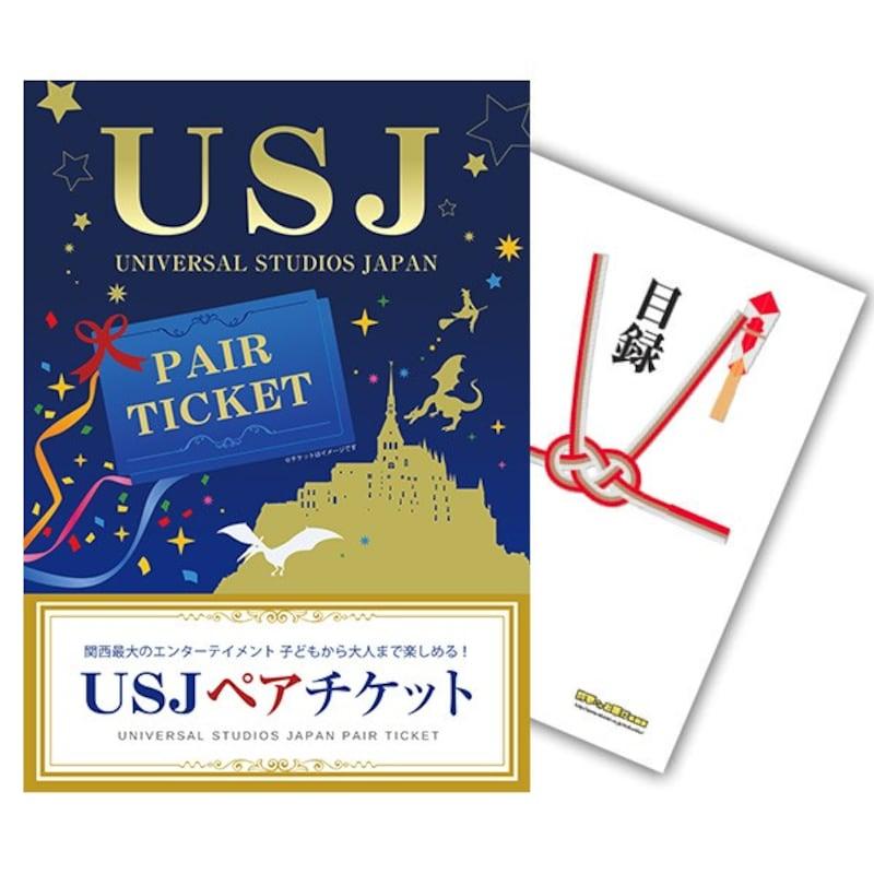 幹事さんお助け倶楽部,USJペアチケット 目録
