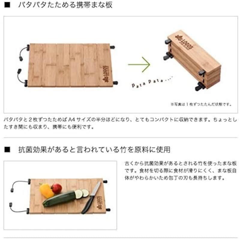 LOGOS(ロゴス),Bambooパタパタまな板mini,81280002