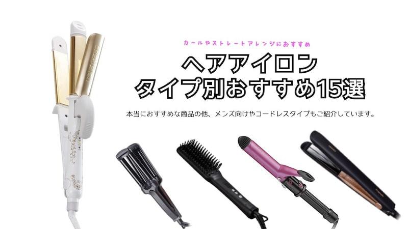 【2021最新】タイプ別のヘアアイロン15選|本当におすすめ!絶対チェックしておきたい商品特集