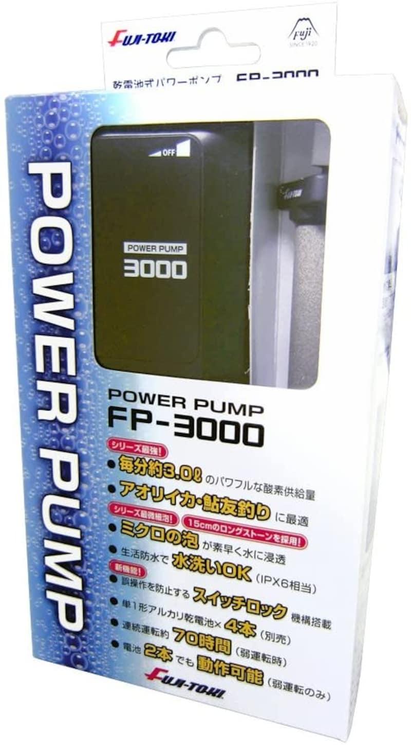 冨士灯器,パワーポンプ 乾電池式,FP-3000