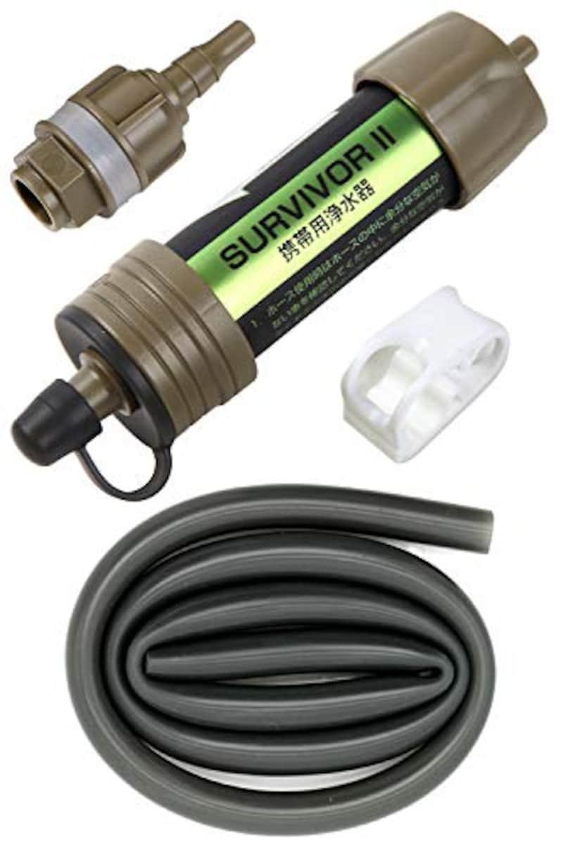 SurvivorⅡ,携帯用浄水器