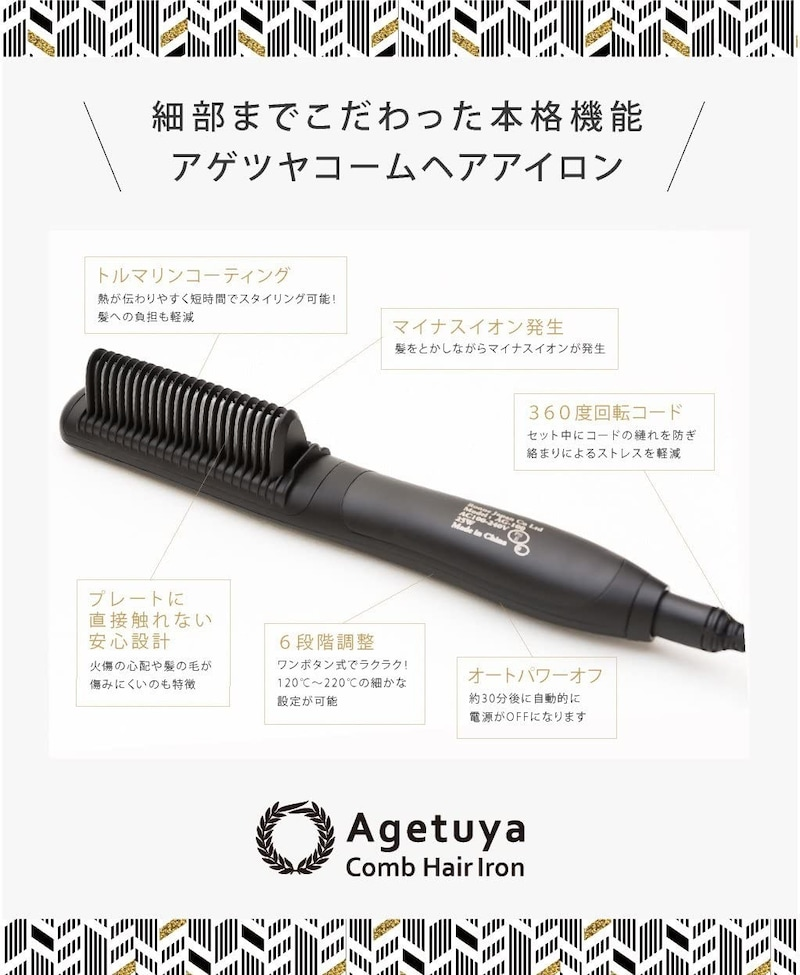AGETUYA(アゲツヤ),コームヘアアイロン,HB-200