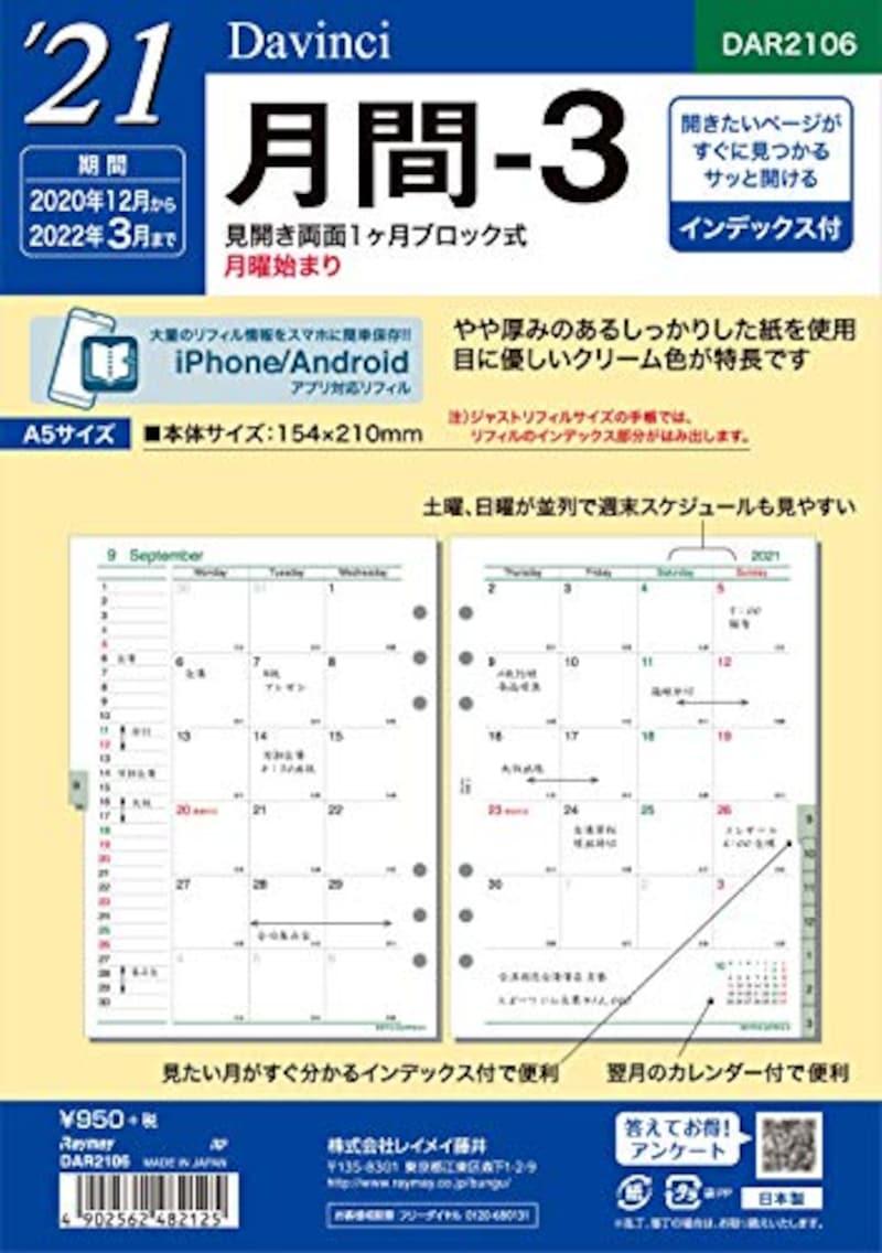 レイメイ藤井,ダ・ヴィンチ 手帳用リフィル 2021年,DAR2106