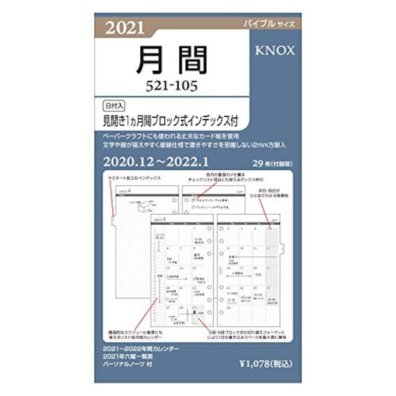 ノックス,システム手帳 リフィル,521-105