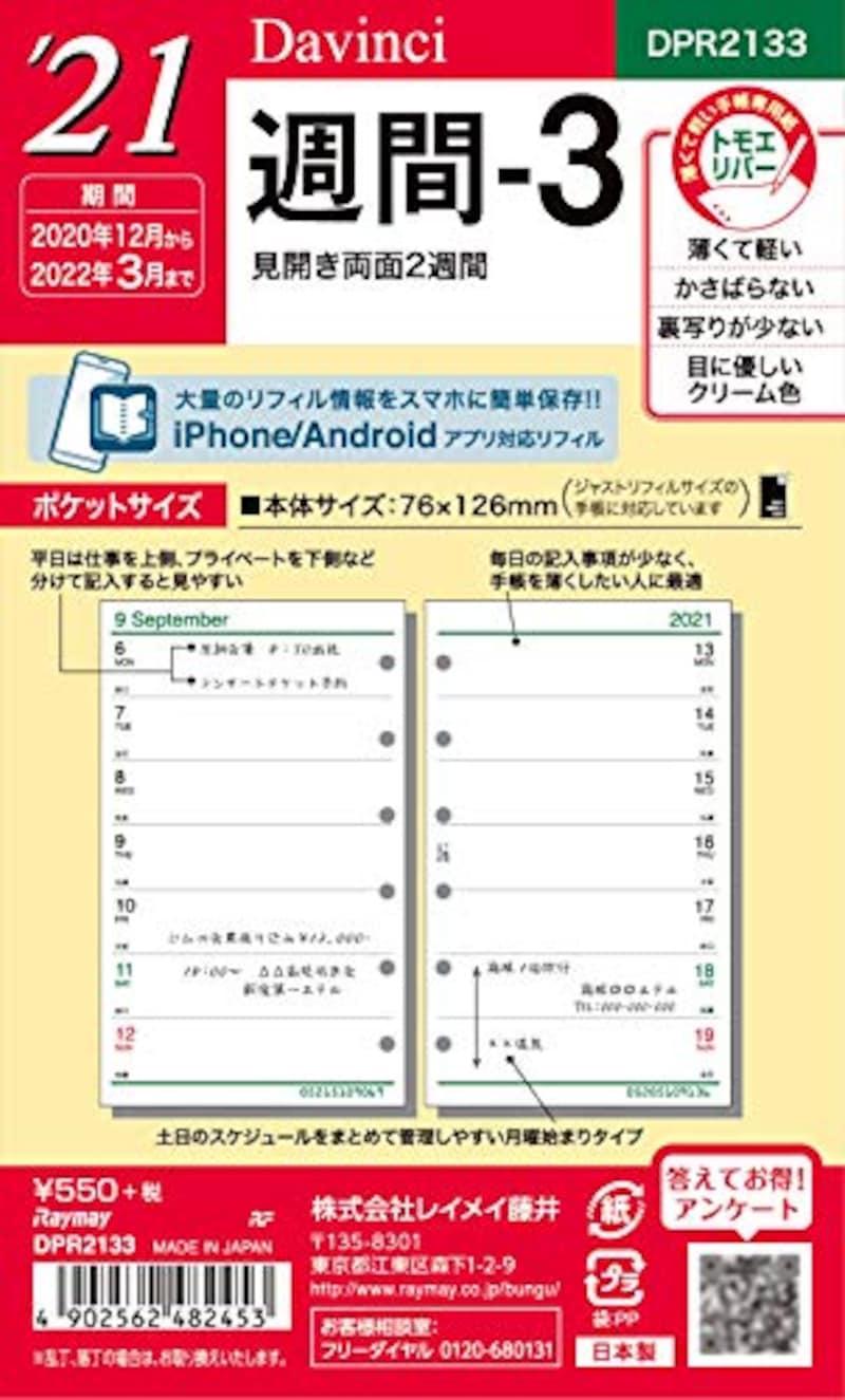 レイメイ藤井 ,ダヴィンチ 手帳用リフィル ,DPR2133