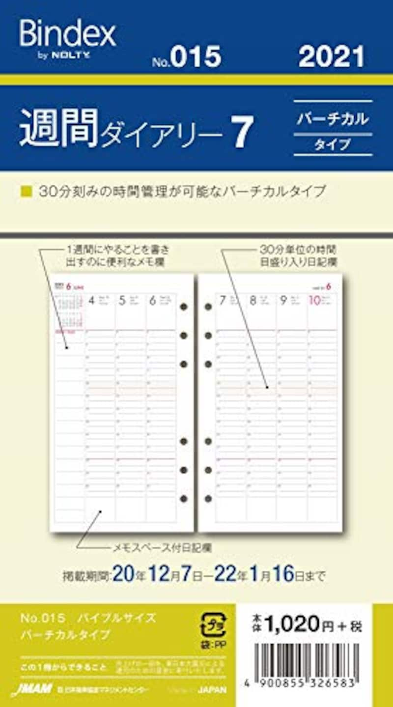 日本能率協会マネジメントセンター,能率 バインデックス 手帳 リフィル  バイブルサイズ