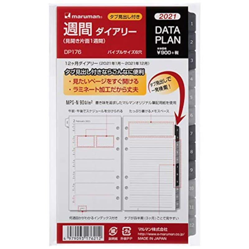 マルマン,手帳用リフィル 2021年,DP176-21