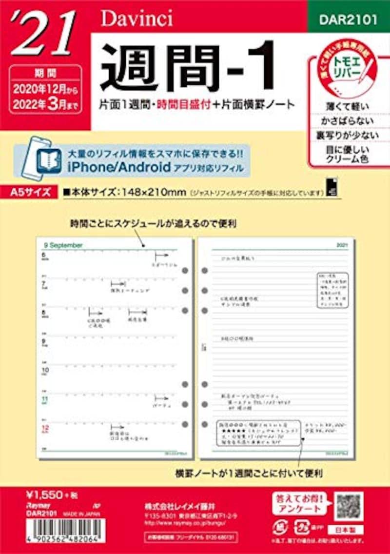 レイメイ藤井,ダヴィンチ 手帳用リフィル 2021年,DAR2101