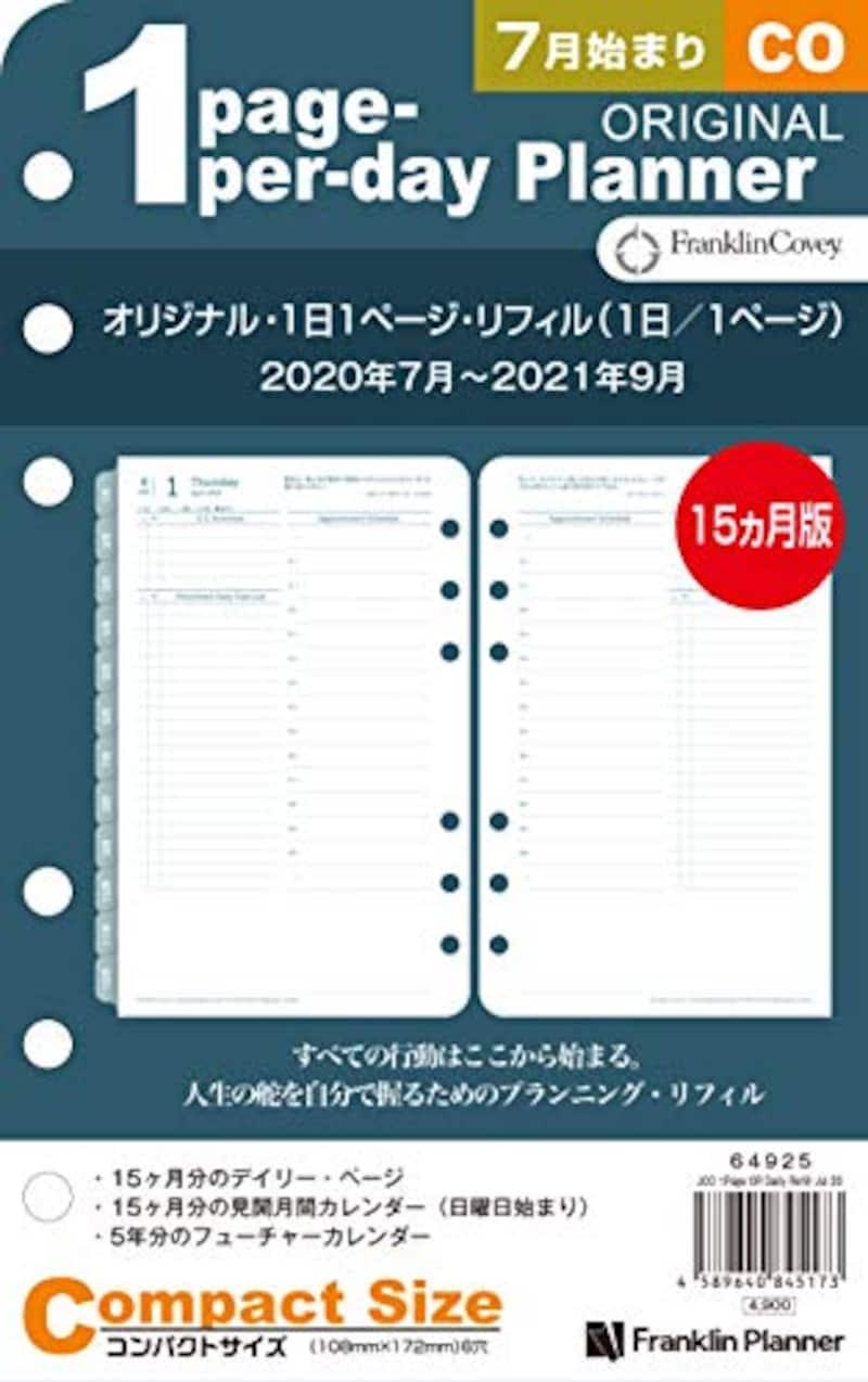 フランクリン・プランナー, オリジナル1日1ページ デイリー リフィル 2020年 7月 10月始まり兼用 15ヶ月版 コンパクトサイズ ,64925