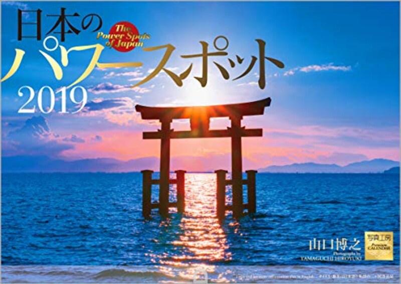 写真工房カレンダー,日本のパワースポット 2019年,SA-3