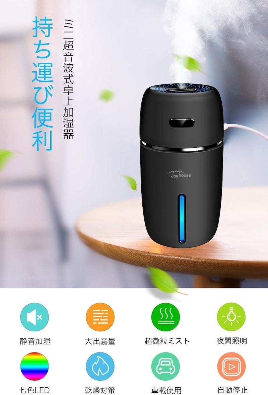 Joyhouse,小型卓上加湿器 2020進化版
