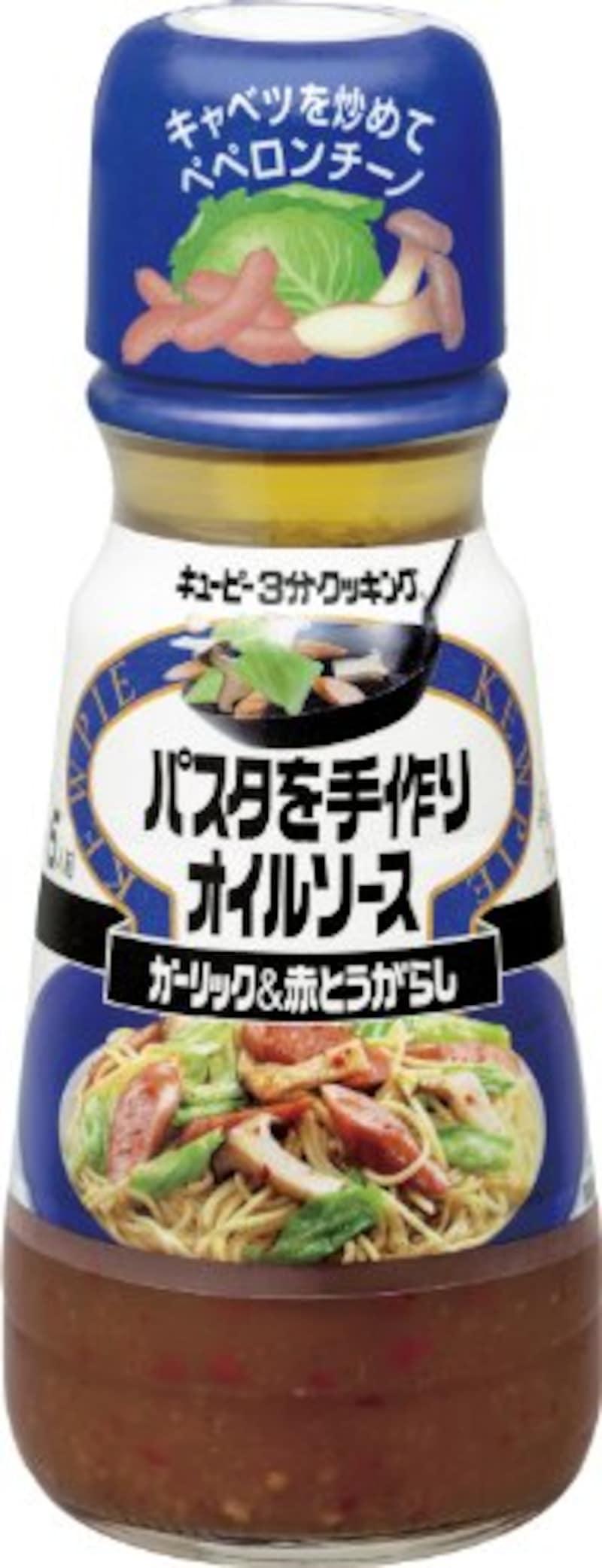 キユーピー ,パスタを手作りオイルソース ガーリック&唐辛子