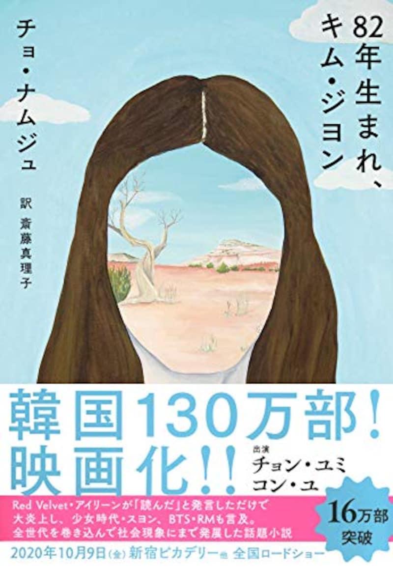 民音社/筑摩書房,82年生まれ、キム・ジヨン