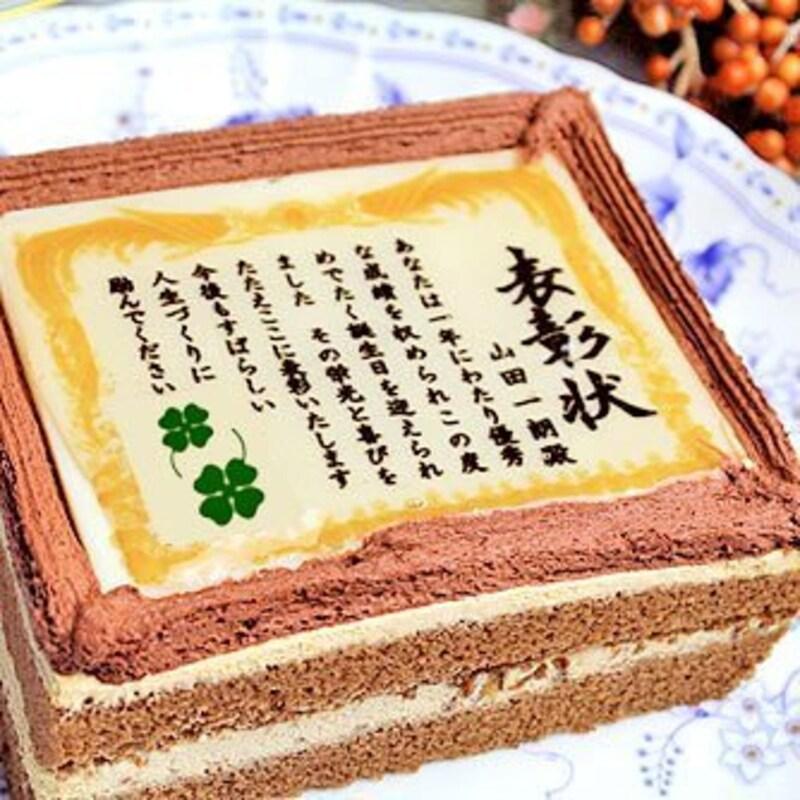 ロイヤルガストロ,表彰状ケーキ