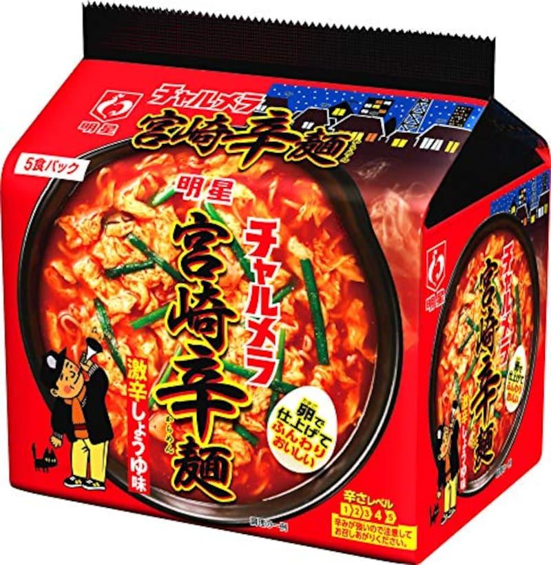 明星,チャルメラ 宮崎辛麺