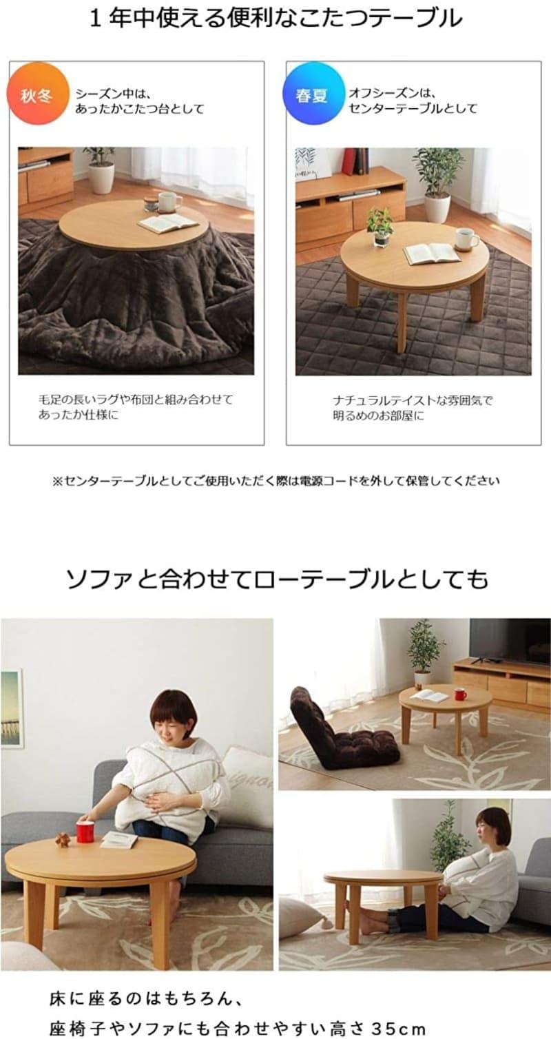 イケヒコ・コーポレーション,円形こたつテーブル ホワイト,#9845492