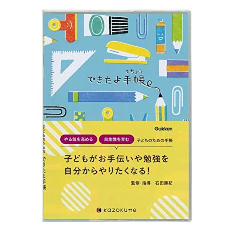 Gakken Sta:Ful(学研ステイフル),できたよ手帳 ,kazokutte D08801