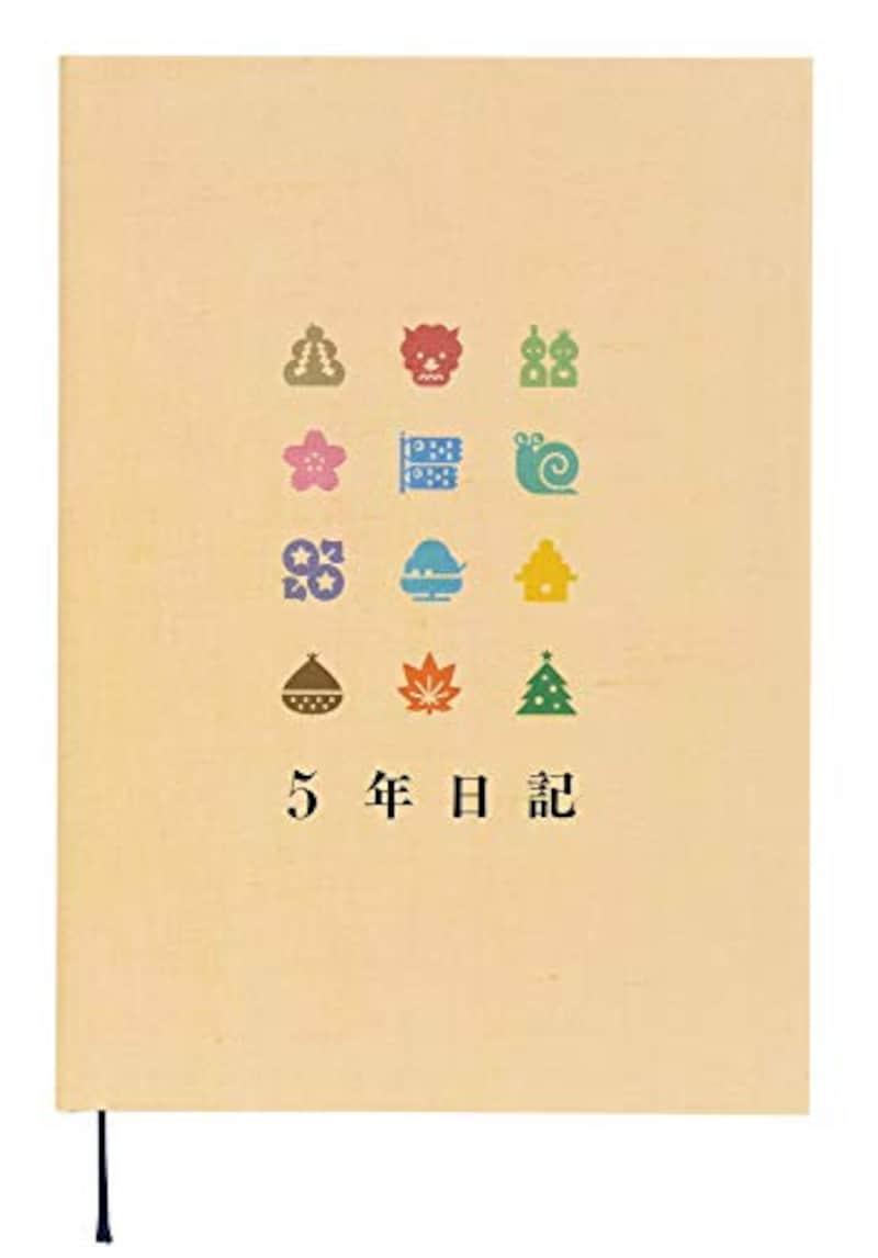 東洋図書出版,5年日記