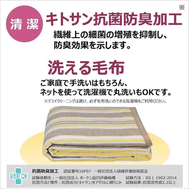 日立(HITACHI),電気毛布 掛敷両用タイプ 大きめサイズ,HLM-202SK