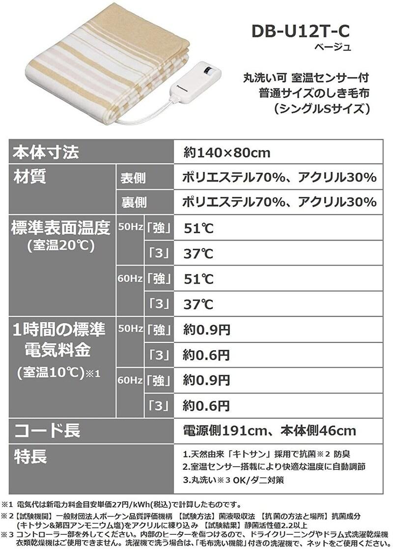 パナソニック(Panasonic),電気しき毛布,DB-U12T-C