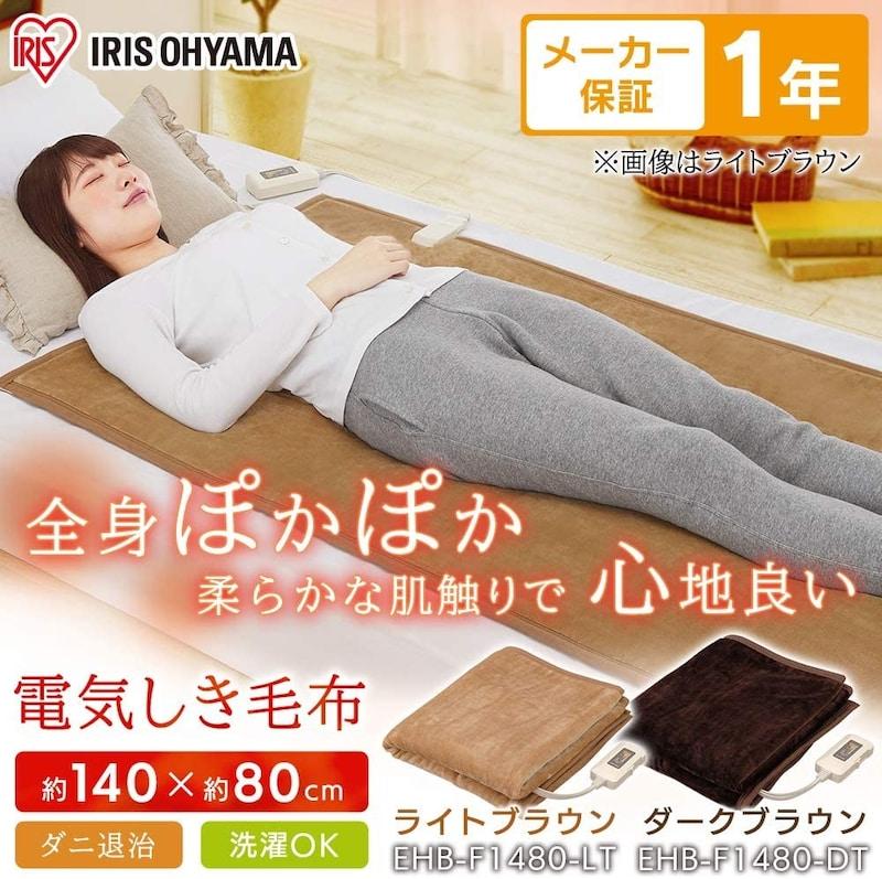 アイリスオーヤマ,電気毛布 フランネル調,EHB-F1480-DT