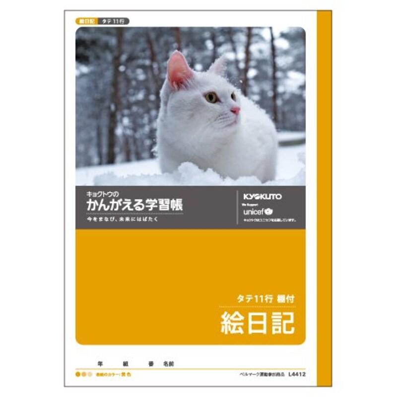 キョクトウ,かんがえる学習帳 絵日記 11行,L4412