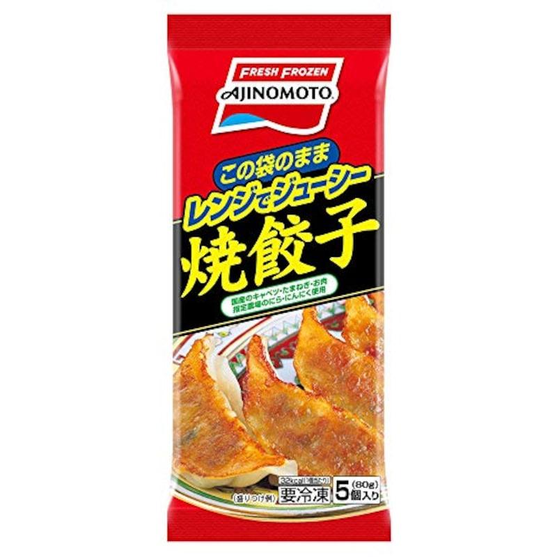 味の素,レンジでジューシー 焼餃子