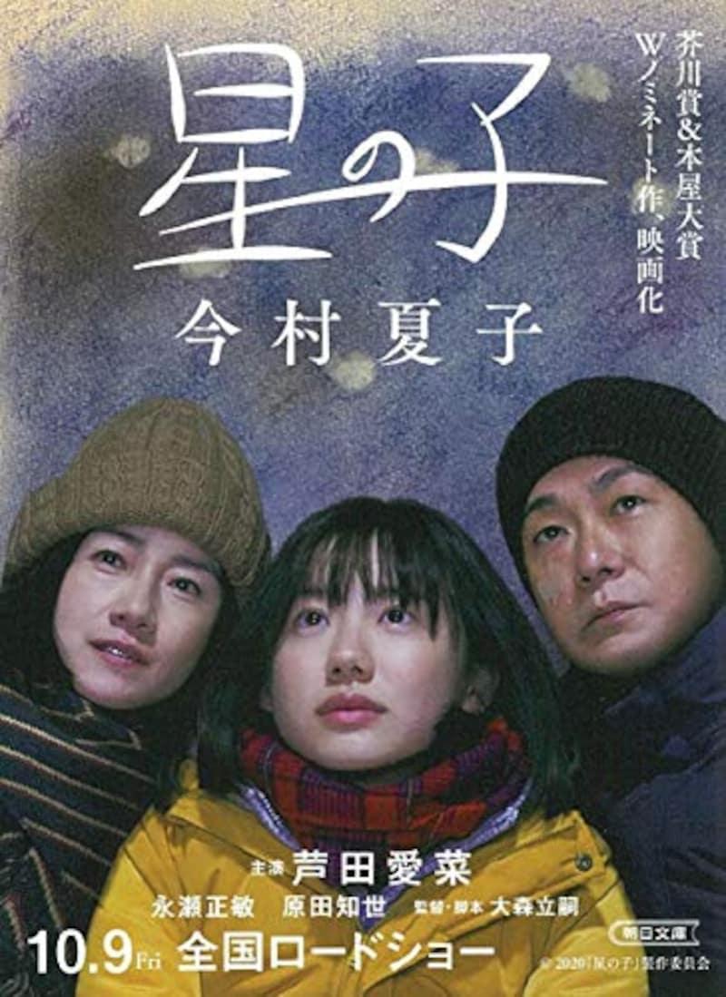 朝日新聞出版,星の子,9784022649409