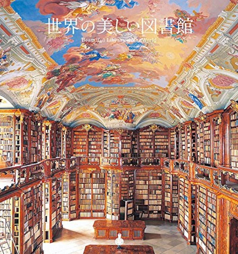 アフロ/アマナイメージズ,世界の美しい図書館,978-4-7562-4583-0 C0072