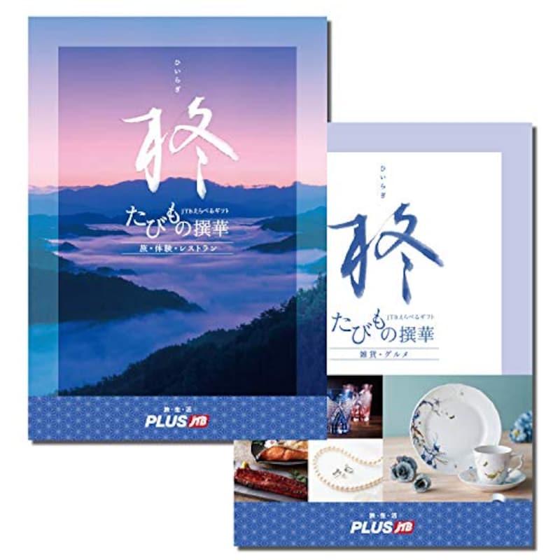 JTB商事,たびもの撰華 <柊(ひいらぎ)> 旅・体験 30600円コース