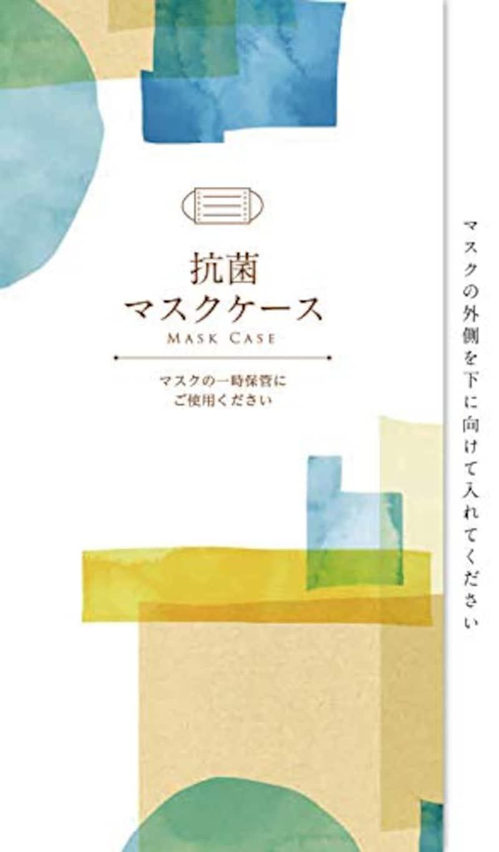 友野印刷株式会社,【日本製・紙製】使い捨て抗菌マスクケース「マス菌ガード」,A002