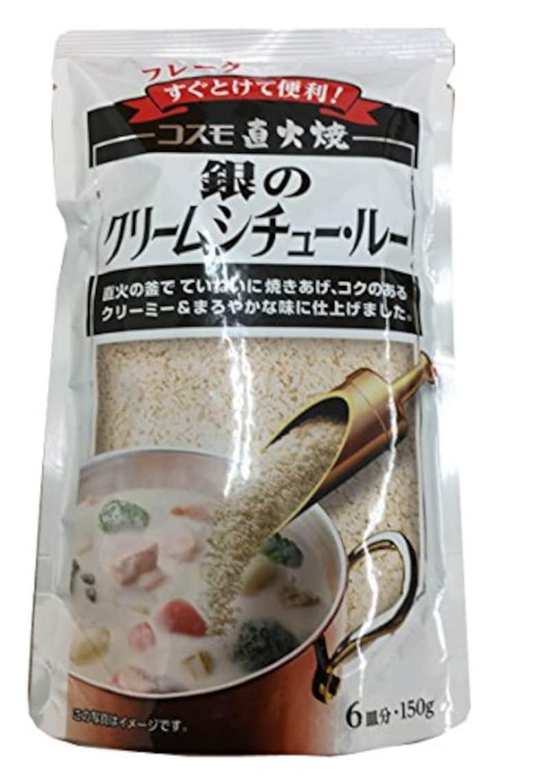 コスモ食品,直火焼 銀のクリームシチュー・ルー